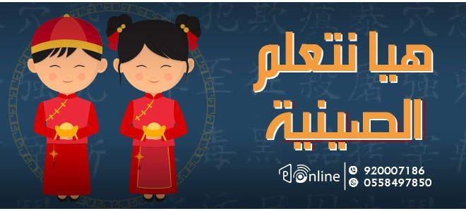 دورة تعلم اللغة الصينية بث مباشر تفاعلي معهد بروليدرز جدة